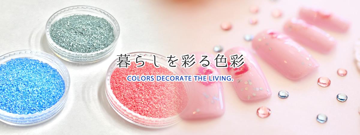 株式会社北斗産業 高意匠材 模様材 着色 染色 蓄光素材 着色マイカ カラーマイカ